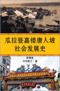 Book : Kuala Terengganu Chinese Settlement
